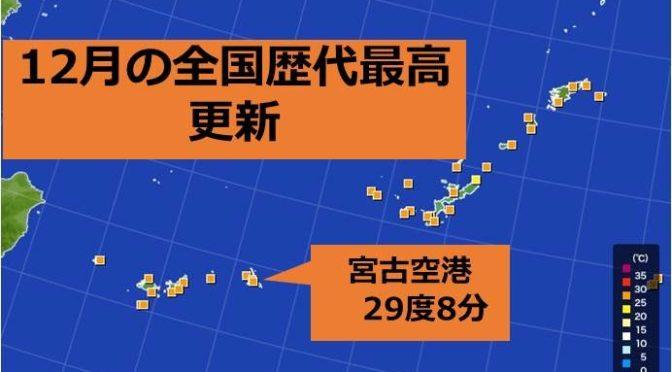 【速報】沖縄県民ワイ、冷房をつける